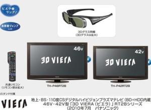 Panasonic 3D TVs